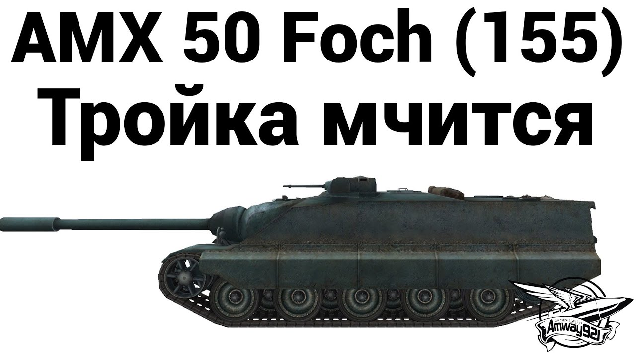 AMX 50 Foch (155) - Тройка мчится