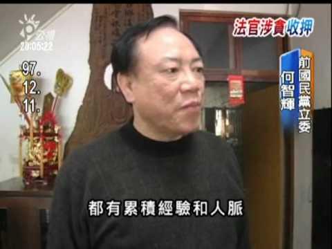 2010-07-14公視晚間新聞(何智輝涉行賄法官 更一審改判無罪)