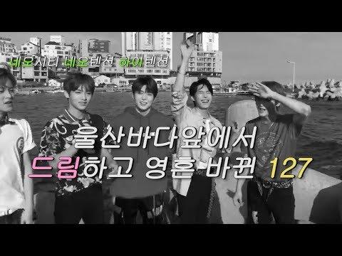 [NCT 127]  울산바다가서 드림하고 영혼바뀐 엔시티 127 ~산만 산만~
