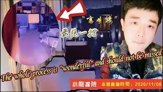 "#Xiaolong#鏡頭下的靈異事件【小龍探險】""畜生樓""終結 | Ghost Livestock Building Last Time |Become supernatural |"