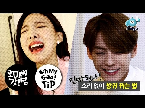 BTOB Minhyuk  TWICE Nayeon K-pop idol's Silent Farting Know-how [Oh My God! Tip1]