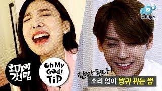 BTOB Minhyuk  TWICE Nayeon K-pop idol's Silent Farting Know-how [Oh My God! Tip1]