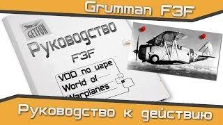 Обзор на Grumman F3F (World of WarPlanes) (vod)