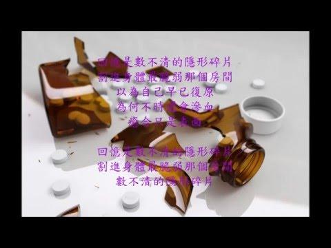 梁心頤-碎片(歌詞lyrics)