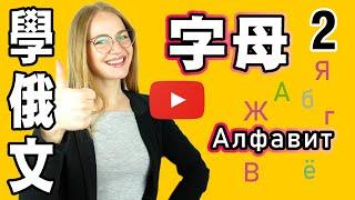 學俄文(二)字母   Learn Russian 2