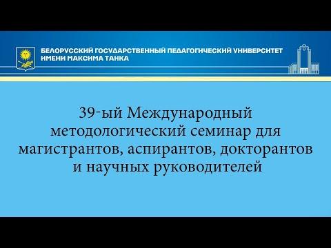 39-ый Международный методологический семинар