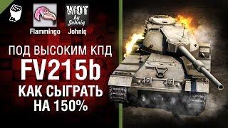 FV215b - Как сыграть на 150%? - Под высоким КПД №58 - от Johniq и Flammingo