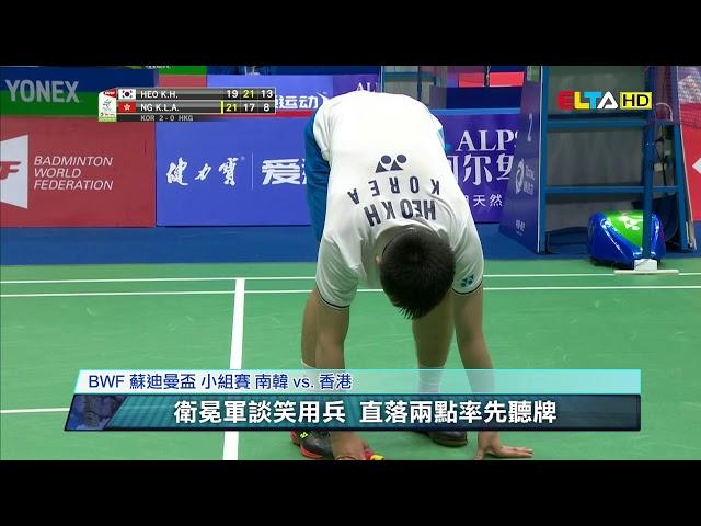 羽球/周天成終止對戰印尼柯震東5連敗 中華隊聽牌