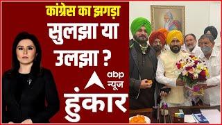 क्या चन्नी के चेहरे पर चुनाव जीतेगी कांग्रेस?   Hoonkar   Punjab Politics   Amarinder   ABP
