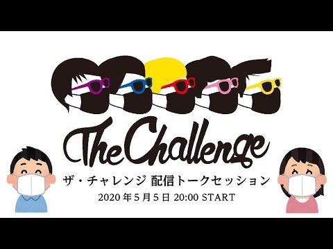 ザ・チャレンジ「配信トークセッション」2020.05.05