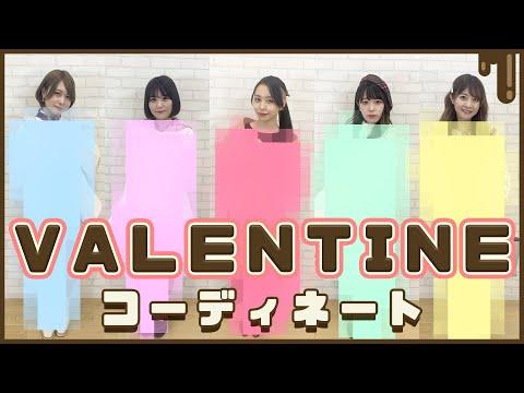 【バレンタイン】アイドルがバレンタインデートコーデを私服で組んでみた!妄想炸裂の胸キュンセリフも大公開!?