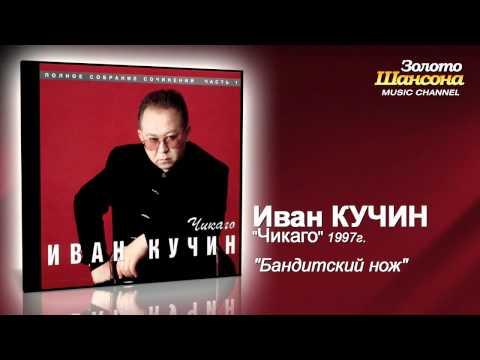 Иван Кучин - Бандитский нож (Audio)