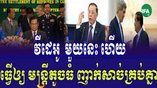 វីដេអូនេះ ធ្វើឲ្យពួកមន្ត្រីតូចធំ ភ័យញាក់សាច់គ្រប់គ្នាហើយលើកនេះ, RFA Hot News, Cambodia News Today
