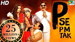 P Se PM Tak | Full Movie | Meenakshi Dixit, Indrajeet Soni, Bharat Jadhav | HD 1080p
