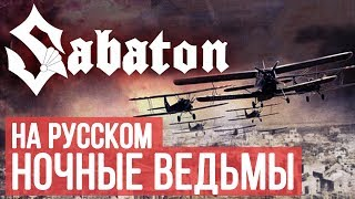 Sabaton - Night Witches (Cover на русском by Radio Tapok)