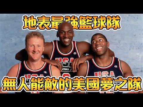奧運史上最強籃球隊!狂勝68分輾壓對手,場均淨勝對手44分,無一敗績的美國夢幻隊!【奧運會&NBA傳奇故事】