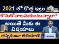Home Buying Tips In Telugu - Things To Consider While Buying Your Dream Home In 2021| Kowshik Maridi