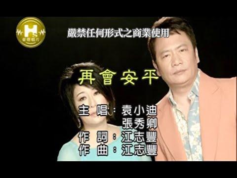 袁小迪VS張秀卿-再會安平(練唱版)