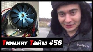 Тюнинг Тайм Жорик Ревазов выпуск 56: Тестируем электрический наддув!
