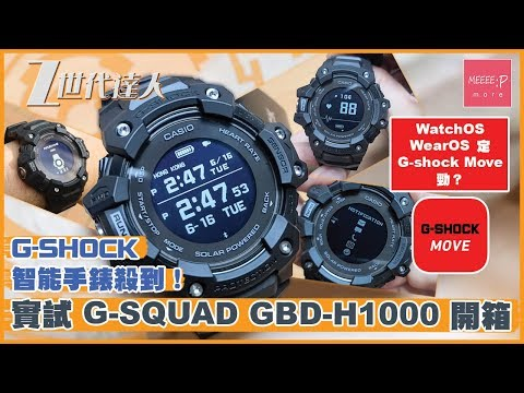 G-Shock 智能手錶殺到!實試 G-SQUAD GBD-H1000 開箱!Rangeman MudMasterProtrek Apple Watch Garmin Amazfit T-Rex
