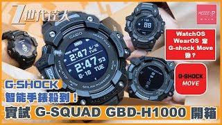 G-Shock 智能手錶殺到!實試 G-SQUAD GBD-H1000 開箱!Rangeman MudMasterProtrek Apple Watch Garmin Amazfit T-Rex