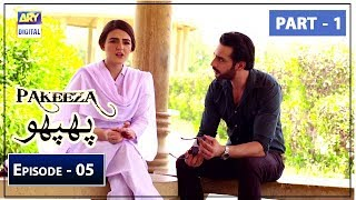 Pakeeza Phuppo | Episode 5 | Part 1 | 24th June 2019 | ARY Digital Drama