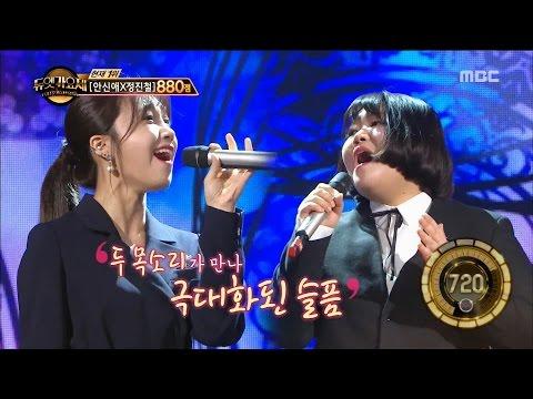 [Duet song festival] 듀엣가요제-Jeong Eunji & Yu Hyeseon, ''Forsake' 20170331