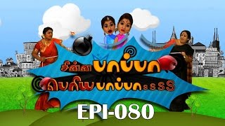 Chinna Papa Periya Papas - Episode - 80- 11/06/2016