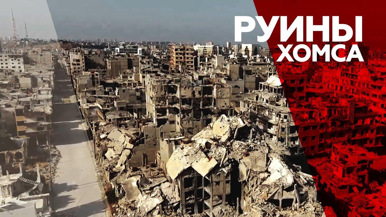 Разрушенный Хомс