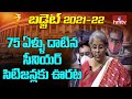 75 ఏళ్ళు దాటినా సీనియర్ సిటిజన్లకు ఊరట | Nirmala Sitharaman Presents Union Budget | hmtv