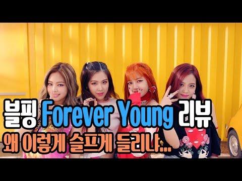 블랙핑크 Forever Young 리뷰(feat.극주관적견해)_데일리뮤직
