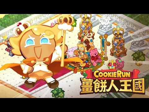 《薑餅人王國》介紹:角色篇