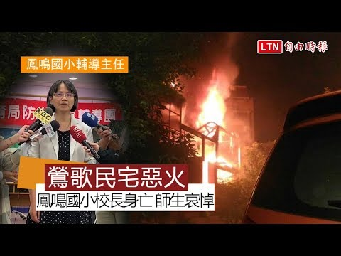 鶯歌民宅惡火奪3命 鳳鳴國小校長夫婦、外甥身亡(警方提供)