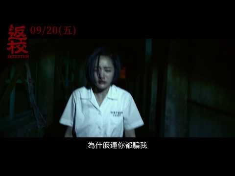 電影《返校》老師篇 9/20(五)全台上映