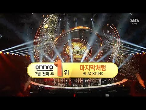 BLACKPINK - '마지막처럼 (AS IF IT'S YOUR LAST)' 0702 SBS Inkigayo  : NO.1 OF THE WEEK