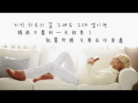[韓中字] 鐘鉉 - 하루의 끝(一天結束)  (鐘鉉自創歌曲)