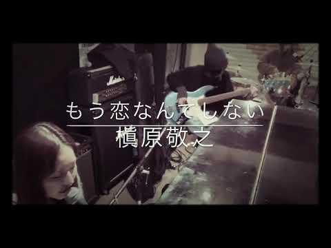 「もう恋なんてしない」槇原敬之 cover