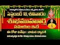 సెప్టెంబర్ 18 శనివారం శుభముహుర్త సమయం ఇదే..!! Saturday Shubha Muhurtha Samayam Telugu | Panchangam