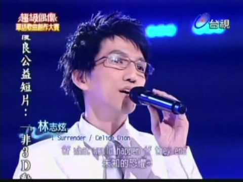 林志炫 - I Surrender+沒離開過