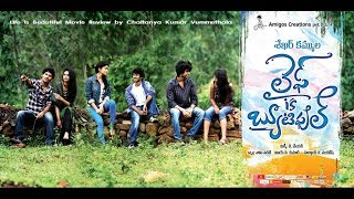Life Is Beautiful full movie in Telugu