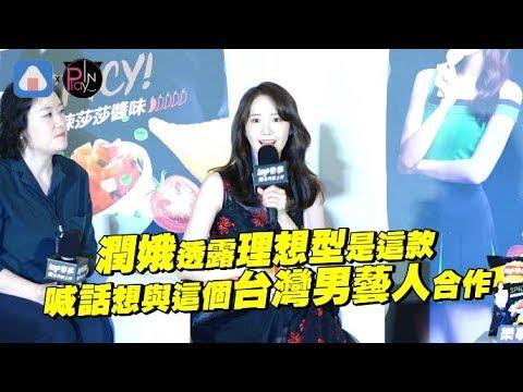 潤娥透露理想型是這款 喊話想與這位台灣男藝人合作