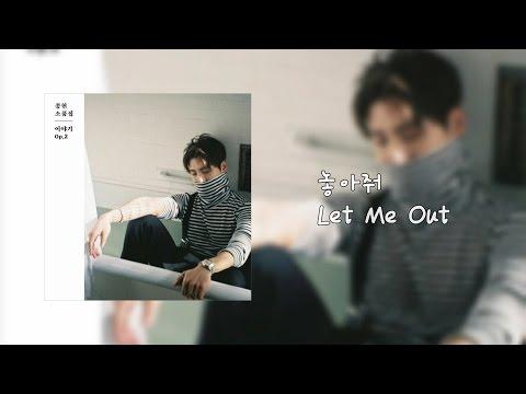 鐘鉉 (종현 / JONGHYUN) - Let Me Out (놓아줘) 中字