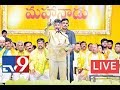 Chandrababu Speech @ Mahanadu in Vijayawada