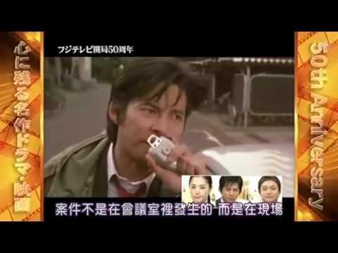 富士電視台50周年特別番組 - 《跳躍大搜查線》篇
