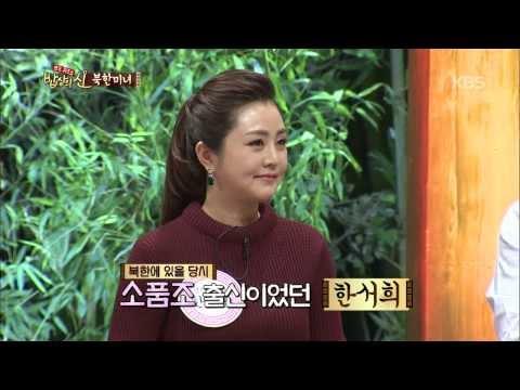 [HIT] 밥상의 신-북한 소품조 출신 한서희의 '그리운 금강산' 노래.20141016