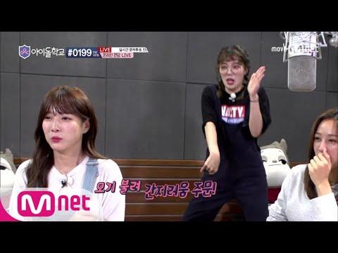 Idol School [7회]보리차 만취 방송?!하늘X타샤X해인의 빛나는 늘샤인 라디오!@육성회원 온라인 면담 170831 EP.7
