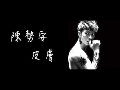 陳勢安-皮膚(I Radio首播)