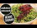 ബീൻസ് തോരൻ | Beans Thoran | Sanjeev Kapoor Khazana