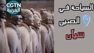 السياحة في الصين :شيآن 1     -