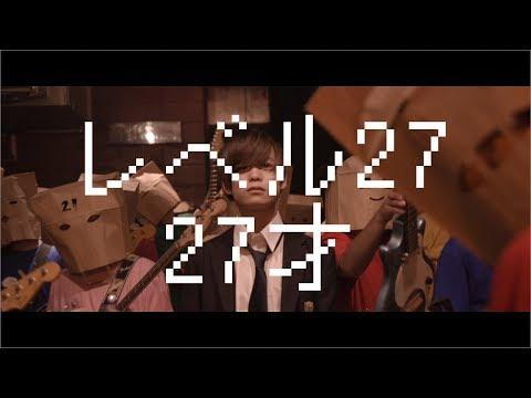 レベル27「27才」official MV